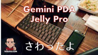 Gemini PDAとJelly Proをみてきました