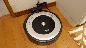 我が家にもロボット掃除機「ルンバ690」がやって来たぞ!