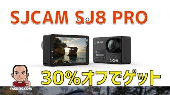 SJCAM SJ8 PROを30%オフでゲット!