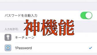 iOS 12のパスワード自動入力と1Passwordの組合せは『神』だ!
