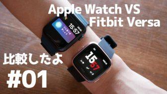 #01:Apple WatchとFitbit Versaを比較してみた
