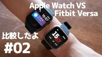#02:Apple WatchとFitbit Versaを比較してみた