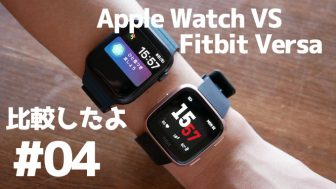 #04:Apple WatchとFitbit Versaを比較してみた