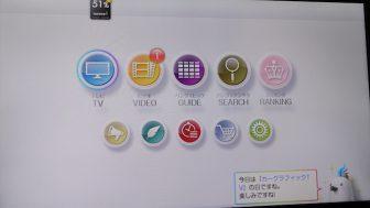 torneがリリース! :Nexus PlayerはApple TVより使えるやん